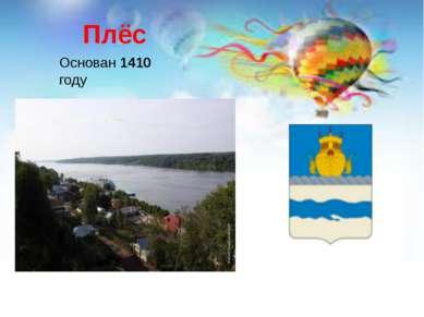 Плёс Основан 1410 году