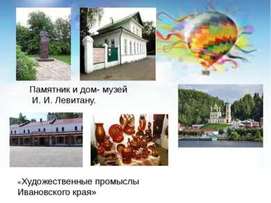 Памятник и дом- музей И. И. Левитану. «Художественные промыслы Ивановского края»