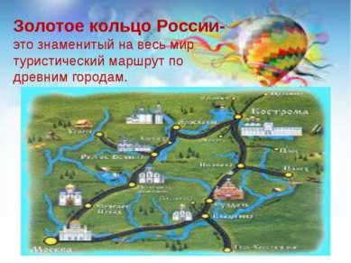 Золотое кольцо России- это знаменитый на весь мир туристический маршрут по др...