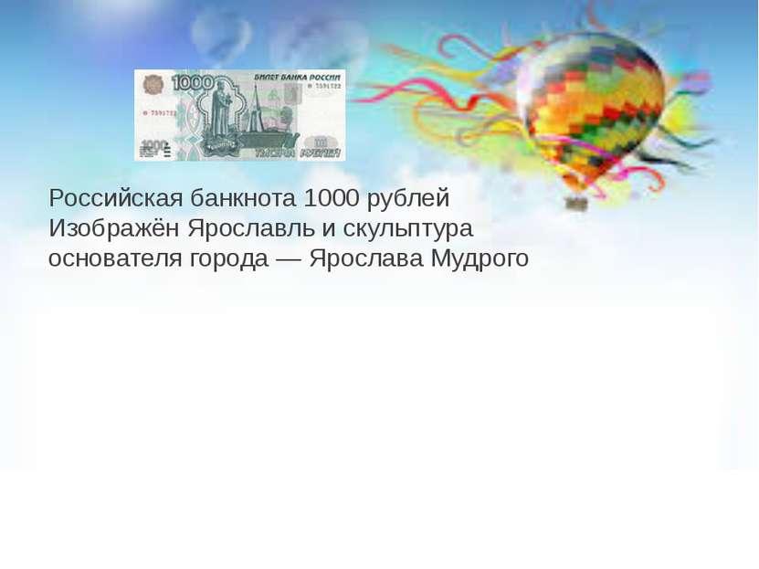 Российская банкнота 1000 рублей Изображён Ярославль и скульптура основателя г...