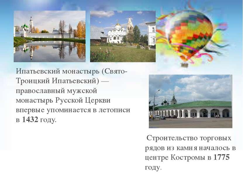 Ипатьевский монастырь (Свято-Троицкий Ипатьевский) — православный мужской мон...