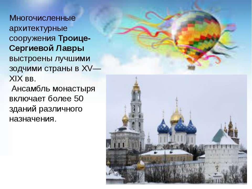 Многочисленные архитектурные сооружения Троице-Сергиевой Лавры выстроены лучш...