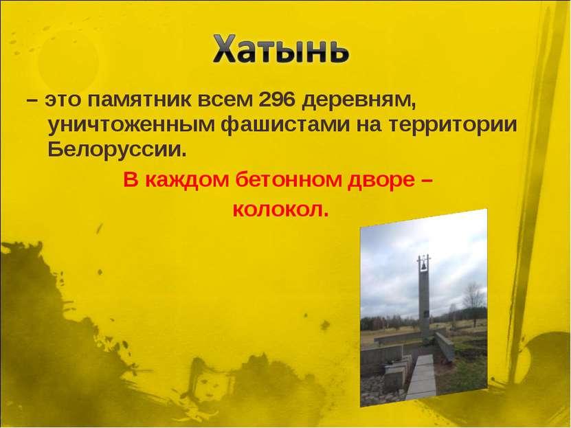 – это памятник всем 296 деревням, уничтоженным фашистами на территории Белору...