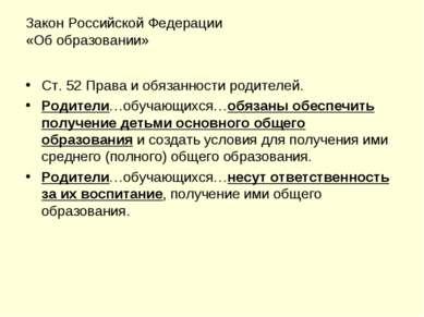 Закон Российской Федерации «Об образовании» Ст. 52 Права и обязанности родите...
