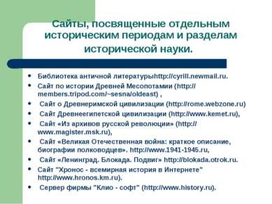 Сайты, посвященные отдельным историческим периодам и разделам исторической на...