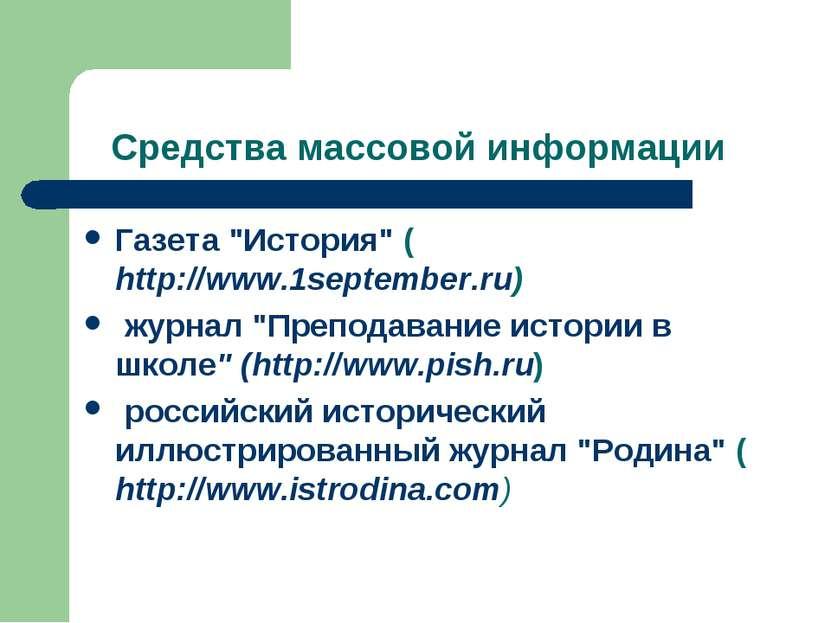 """Средства массовой информации Газета """"История"""" (http://www.1september.ru) журн..."""