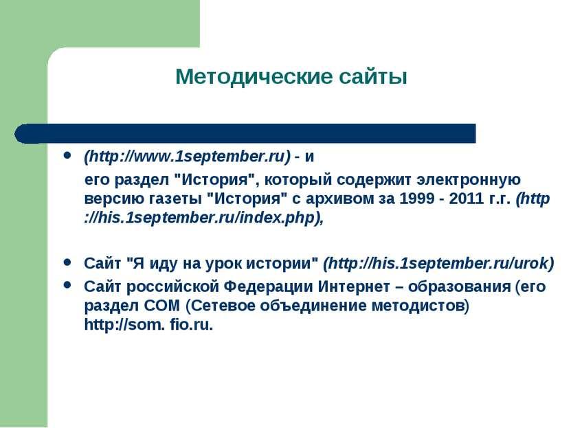 """Методические сайты Сайт издательства """"1 сентября"""" (http://www.1september.ru) ..."""