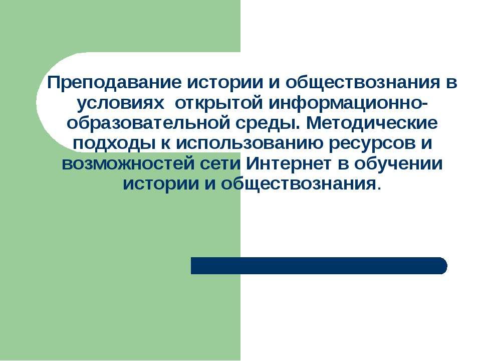Преподавание истории и обществознания в условиях открытой информационно-образ...