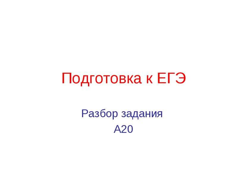 Подготовка к ЕГЭ Разбор задания А20