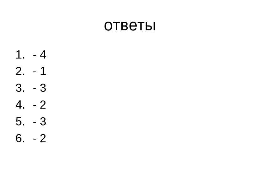 ответы - 4 - 1 - 3 - 2 - 3 - 2