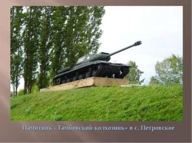 Памятник «Тамбовский колхозник» в с. Петровское