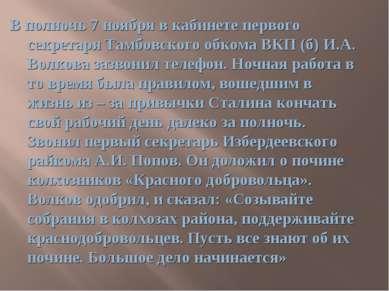 В полночь 7 ноября в кабинете первого секретаря Тамбовского обкома ВКП (б) И....