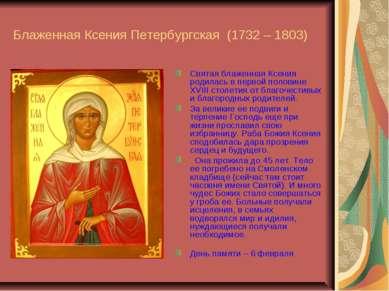 Блаженная Ксения Петербургская (1732 – 1803) Святая блаженная Ксения родилась...