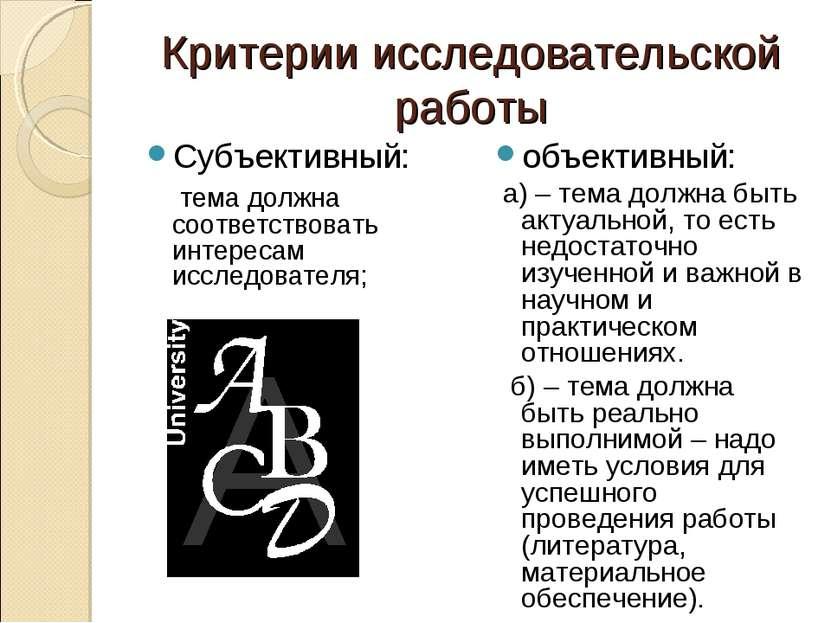 Критерии исследовательской работы Субъективный: тема должна соответствовать и...