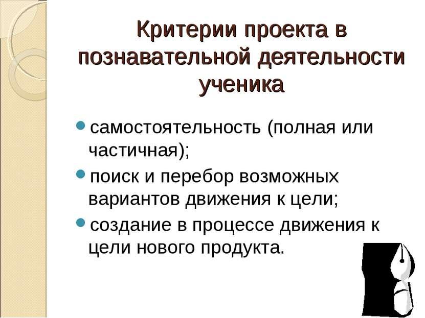 Критерии проекта в познавательной деятельности ученика самостоятельность (пол...