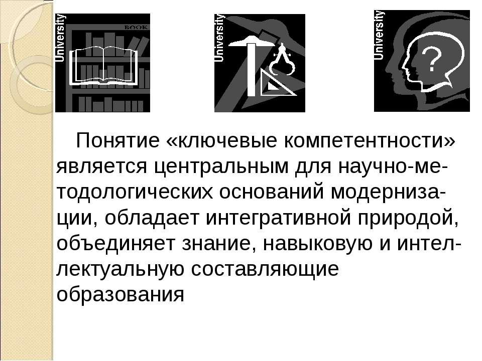 Понятие «ключевые компетентности» является центральным для научно-ме-тодологи...