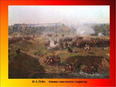 Ф.А.Рубо. Атака саксонских кирасир