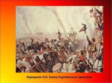 Верещагин В.В. Конец Бородинского сражения