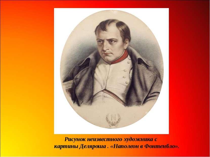 Рисунок неизвестного художника с картины Деляроша . «Наполеон в Фонтенбло».