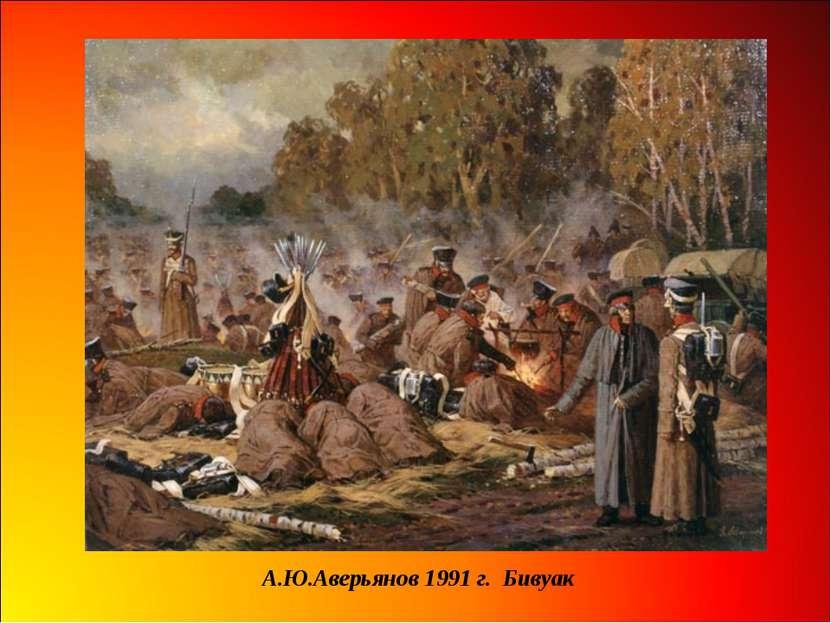 А.Ю.Аверьянов 1991 г. Бивуак