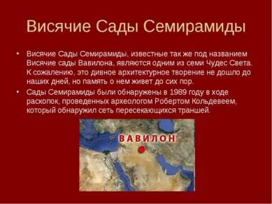 Висячие Сады Семирамиды Висячие Сады Семирамиды, известные так же под названи...