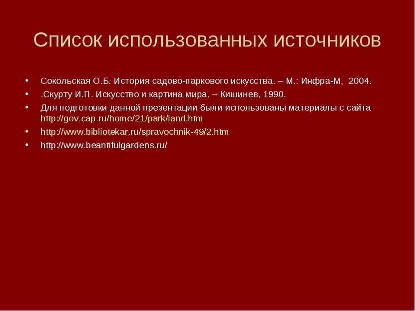 Список использованных источников Сокольская О.Б. История садово-паркового иск...