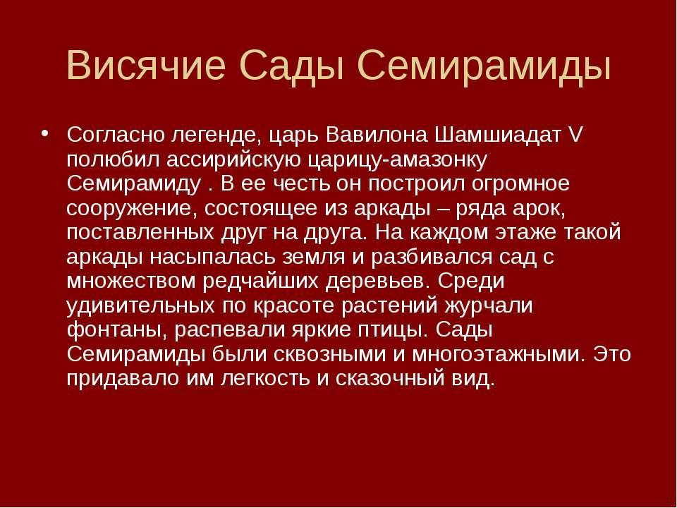 Висячие Сады Семирамиды Согласно легенде, царь Вавилона Шамшиадат V полюбил а...
