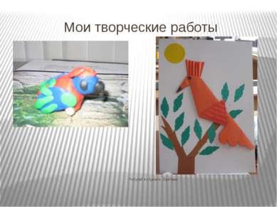 Мои творческие работы Попугай из пластилина Попугай из бумаги. Оригами.