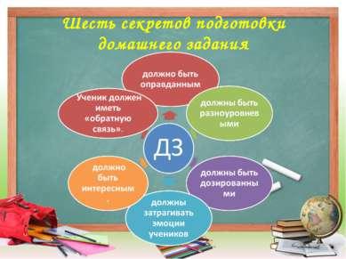 Шесть секретов подготовки домашнего задания