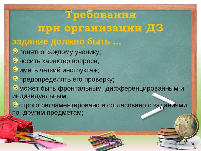 задание должно быть … понятно каждому ученику; носить характер вопроса; иметь...