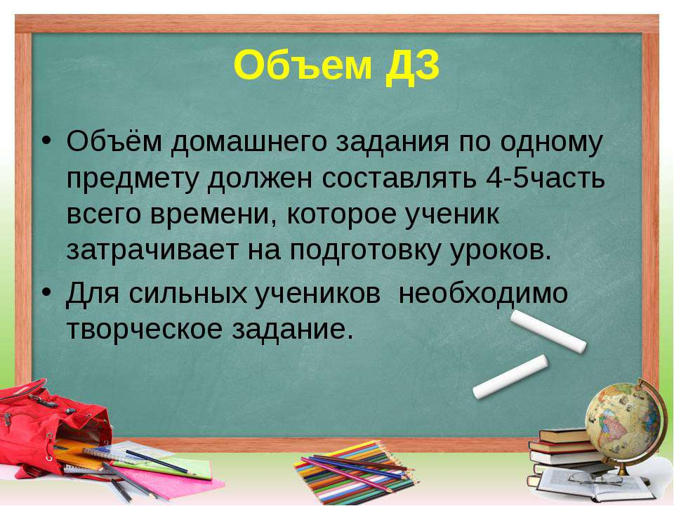 Объем ДЗ Объём домашнего задания по одному предмету должен составлять 4-5част...