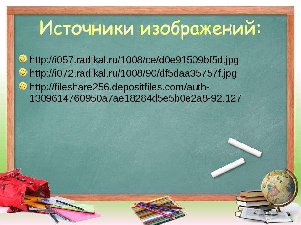 http://i057.radikal.ru/1008/ce/d0e91509bf5d.jpg http://i072.radikal.ru/1008/9...