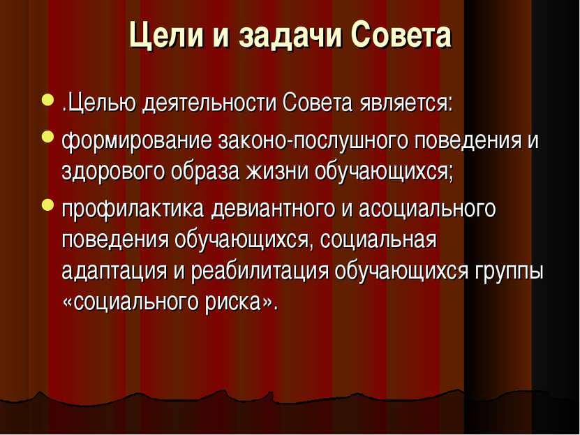 Цели и задачи Совета .Целью деятельности Совета является: формирование законо...
