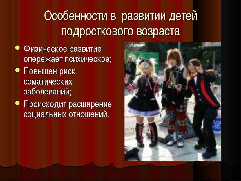 Особенности в развитии детей подросткового возраста Физическое развитие опере...
