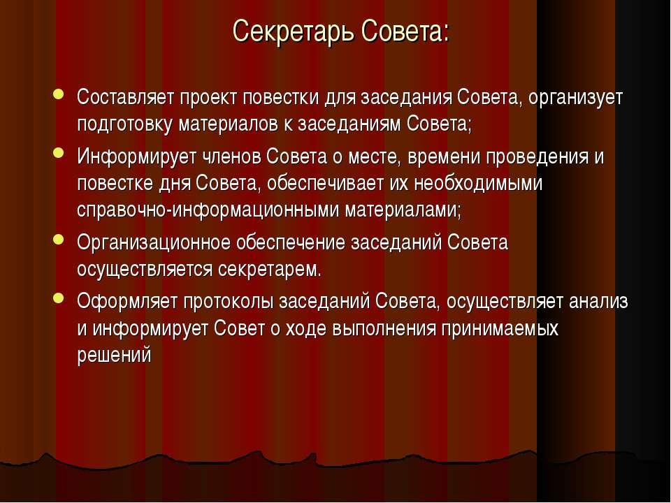 Секретарь Совета: Составляет проект повестки для заседания Совета, организует...
