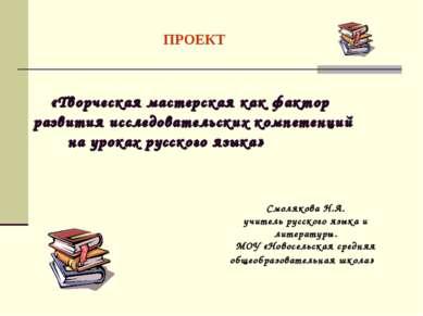 ПРОЕКТ «Творческая мастерская как фактор развития исследовательских компетенц...