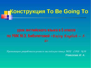 Конструкция To Be Going To урок английского языка в 5 классе по УМК М.З. Бибо...