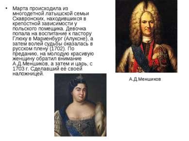 Марта происходила из многодетной латышской семьи Скавронских, находившихся в ...
