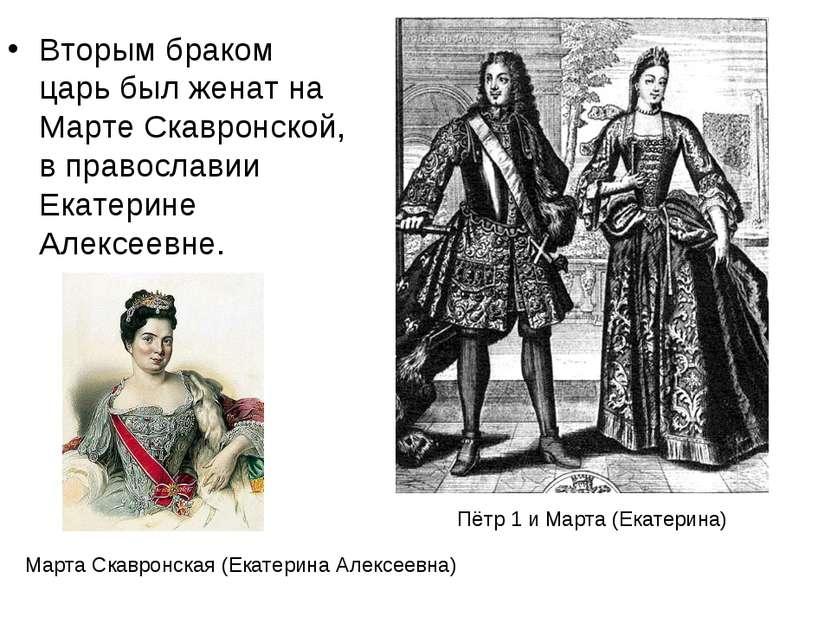 Вторым браком царь был женат на Марте Скавронской, в православии Екатерине Ал...