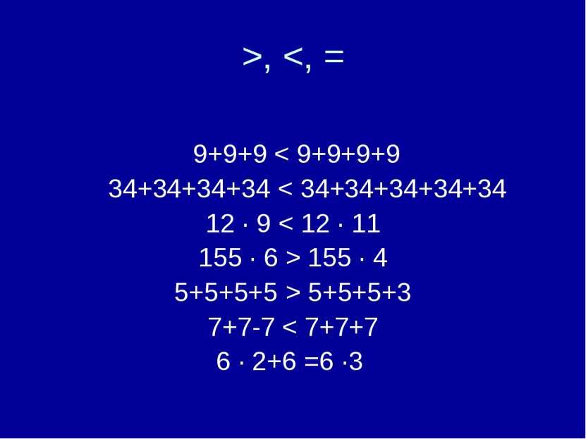 >, 155 ∙ 4 5+5+5+5 > 5+5+5+3 7+7-7 < 7+7+7 6 ∙ 2+6 =6 ∙3