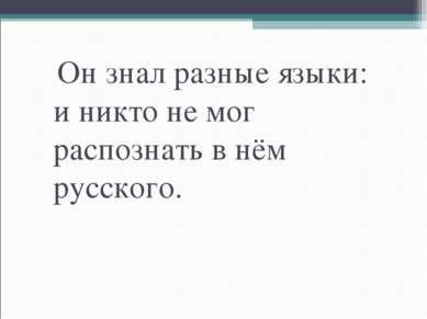 Он знал разные языки: и никто не мог распознать в нём русского.