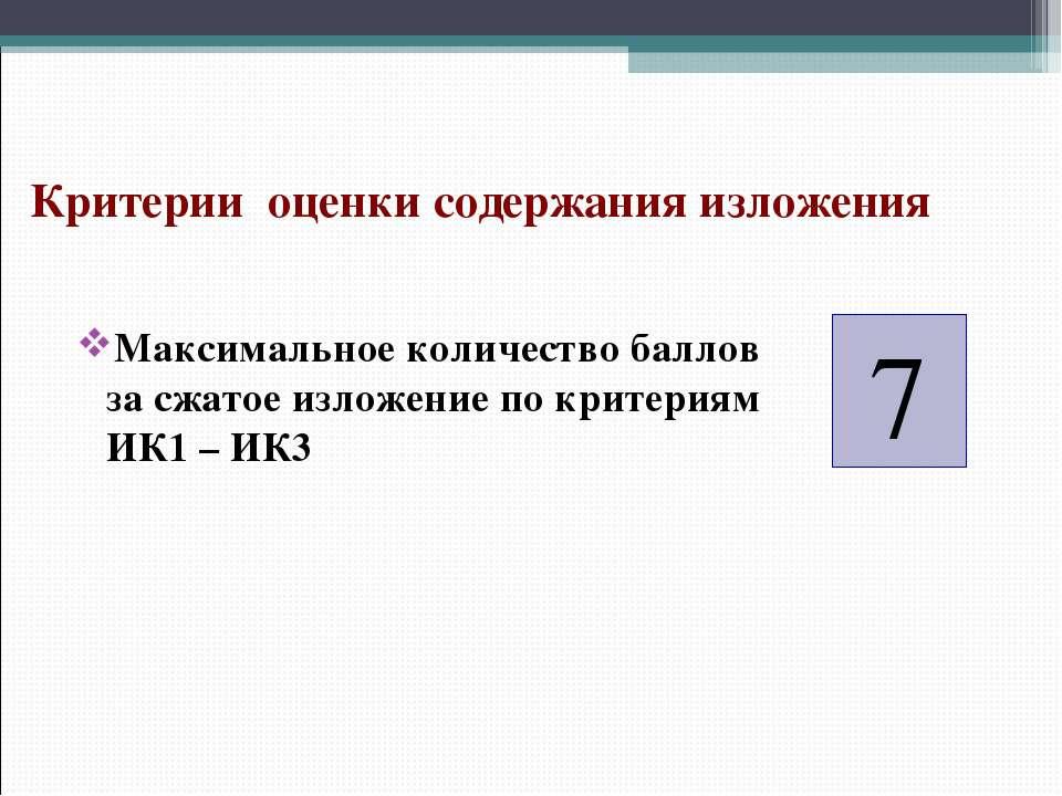 Максимальное количество баллов за сжатое изложение по критериям ИК1 – ИК3 7 К...