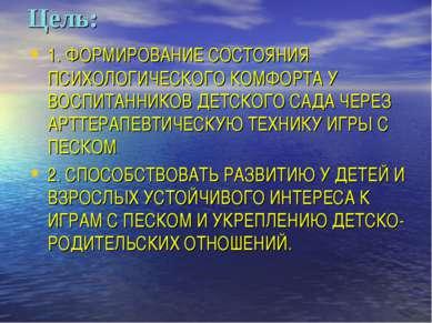Цель: 1. ФОРМИРОВАНИЕ СОСТОЯНИЯ ПСИХОЛОГИЧЕСКОГО КОМФОРТА У ВОСПИТАННИКОВ ДЕТ...