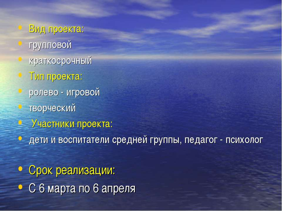 Вид проекта: групповой краткосрочный Тип проекта: ролево - игровой творческий...