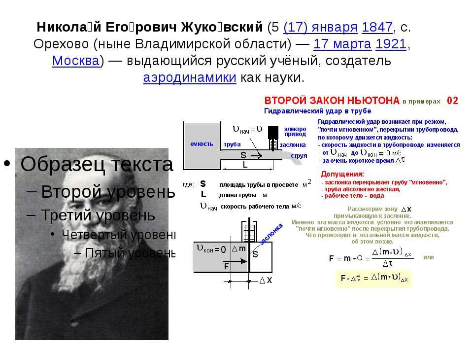 Никола й Его рович Жуко вский (5(17) января 1847, с. Орехово (ныне Владимирс...