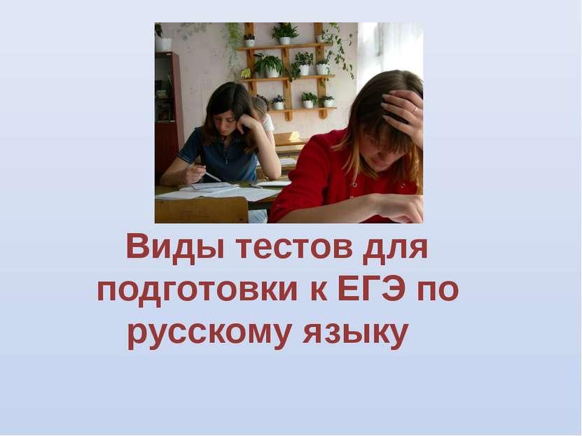 Виды тестов для подготовки к ЕГЭ по русскому языку