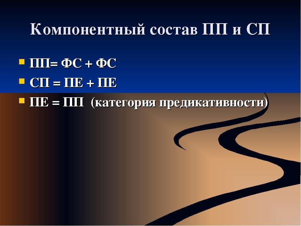Компонентный состав ПП и СП ПП= ФС + ФС СП = ПЕ + ПЕ ПЕ = ПП (категория преди...