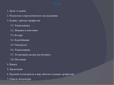 План 1. Цели и задачи 2. Результаты социологического исследования 3. Редкие, ...