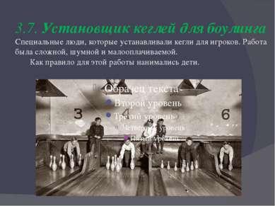 3.7. Установщик кеглей для боулинга Специальные люди, которые устанавливали к...