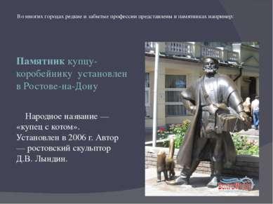 Во многих городах редкие и забытые профессии представлены в памятниках наприм...